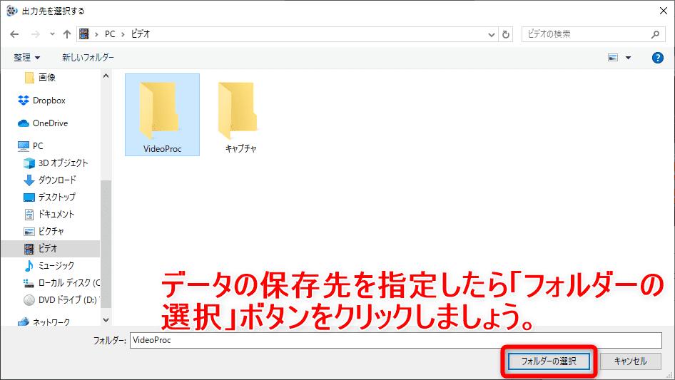 【YouTube動画のダウンロード保存方法】iPhoneでYouTubeをオフライン再生!パソコンに保存してウェブ動画をスマホで観る|便利ソフトVideoProcで簡単DL|YouTube動画をダウンロード保存する方法:保存先を指定したら「フォルダーの選択」をクリックしましょう。 特にデータの保存先を変更しなくてよい方は、この工程は無視してOKです。