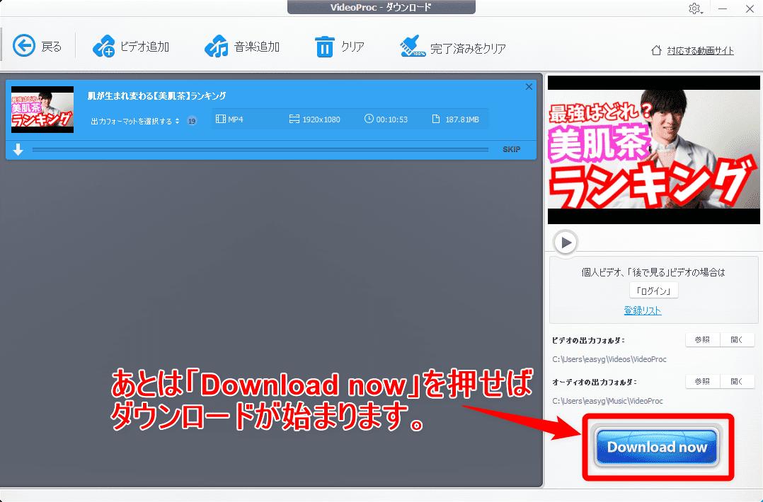 【YouTube動画のダウンロード保存方法】iPhoneでYouTubeをオフライン再生!パソコンに保存してウェブ動画をスマホで観る|便利ソフトVideoProcで簡単DL|YouTube動画をダウンロード保存する方法:保存先の指定が終わったら、操作画面右下にある「Download now」をクリックしましょう。 するとダウンロードが開始されるので、処理が終わるまでしばらく待ちましょう。