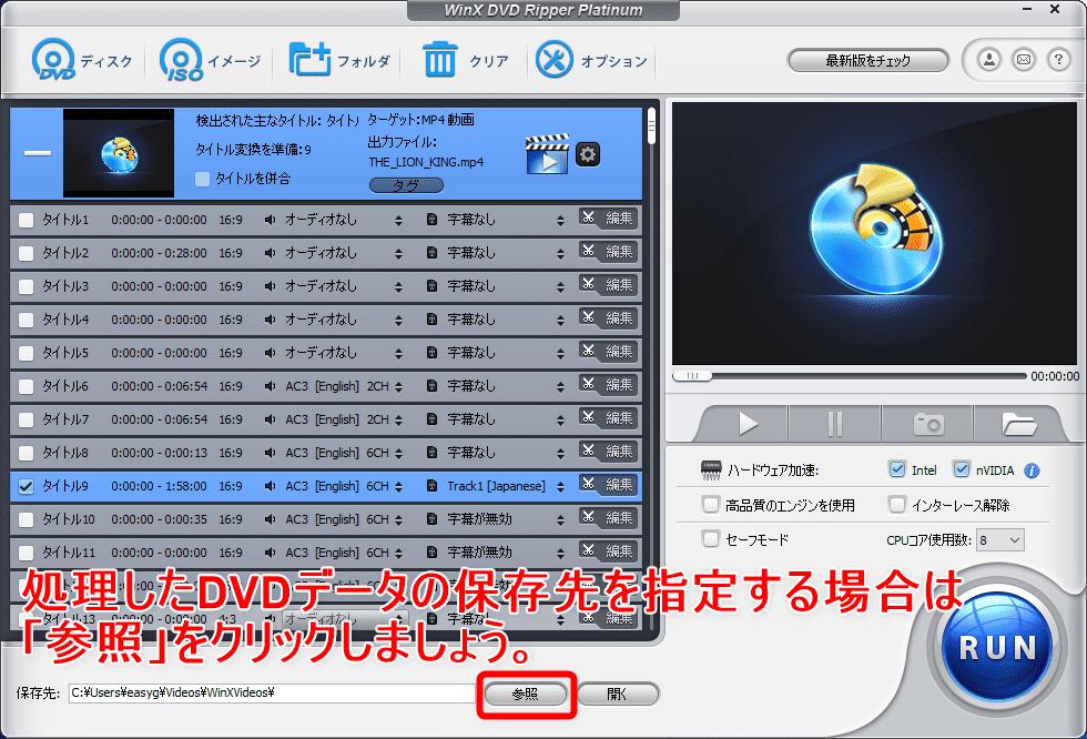 【WinX DVD Ripper PlatinumでDVDリッピング】制限付きはダウンロード無料!強力コピーガードも解除できるWinX DVD Ripperの使い方|ISO/MP4に一発変換|DVDをリッピングする:DVDデータの保存先を指定しましょう。 操作画面下部にある「参照」をクリックして動画データを保存したい場所を適宜指定しましょう。