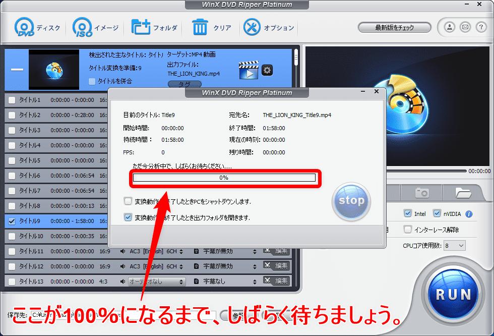【WinX DVD Ripper PlatinumでDVDリッピング】制限付きはダウンロード無料!強力コピーガードも解除できるWinX DVD Ripperの使い方|ISO/MP4に一発変換|DVDをリッピングする:ボタンを押すと処理経過を表示するウインドウが表示されます。 しばらく時間が掛かるので、そのまま放置しておきましょう。