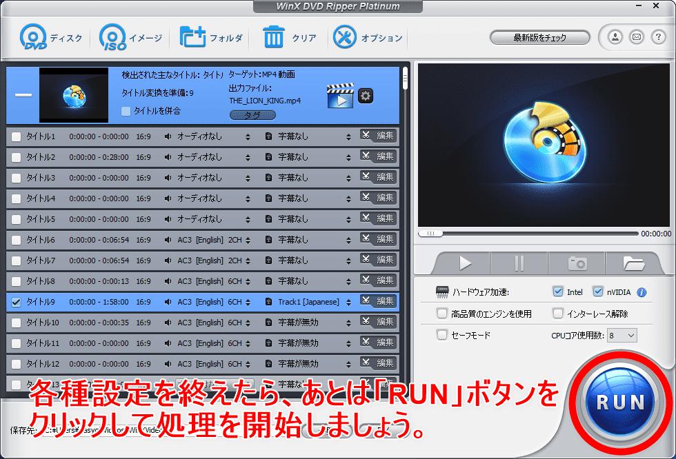 【WinX DVD Ripper PlatinumでDVDリッピング】制限付きはダウンロード無料!強力コピーガードも解除できるWinX DVD Ripperの使い方|ISO/MP4に一発変換|DVDをリッピングする:各種設定を終えたら、あとは操作画面右下にある「RUN」ボタンをクリックするだけです。