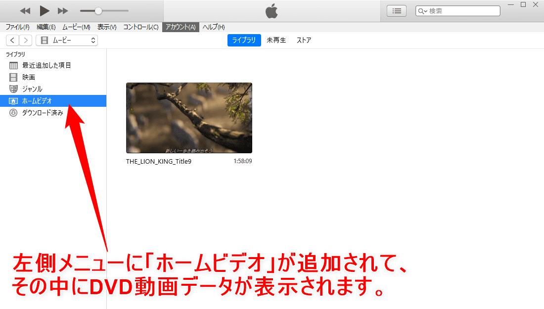 【WinX DVD Ripper PlatinumでDVDリッピング】制限付きはダウンロード無料!強力コピーガードも解除できるWinX DVD Ripperの使い方|ISO/MP4に一発変換|変換した動画データをiPhoneで視聴する:すると「ホームビデオ」という項目にドロップした動画データが表示されます。 これでiTunesへの動画データの取り込み(登録)は完了です。