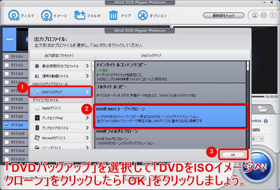 【WinX DVD Ripper PlatinumでDVDリッピング】制限付きはダウンロード無料!強力コピーガードも解除できるWinX DVD Ripperの使い方|ISO/MP4に一発変換|DVDを丸ごとリッピングする方法:DVDの出力形式をISOに指定する