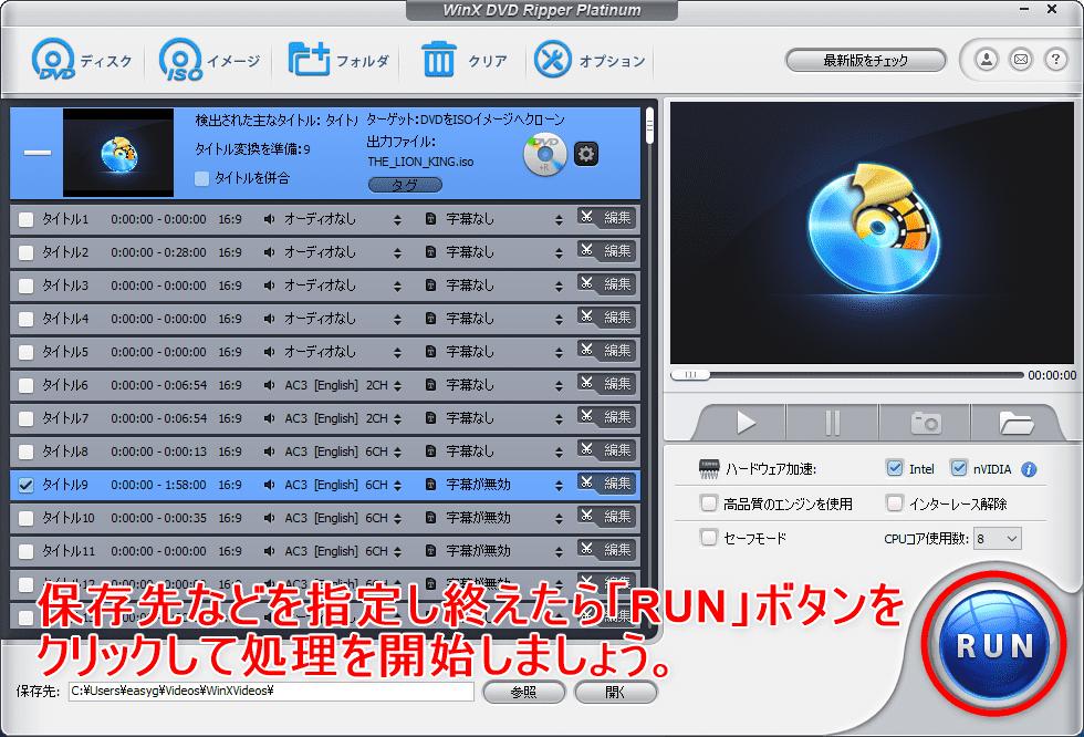 【WinX DVD Ripper PlatinumでDVDリッピング】制限付きはダウンロード無料!強力コピーガードも解除できるWinX DVD Ripperの使い方|ISO/MP4に一発変換|DVDを丸ごとリッピングする方法:各種設定を終えたら、あとは操作画面右下にある「RUN」ボタンをクリックするだけです。