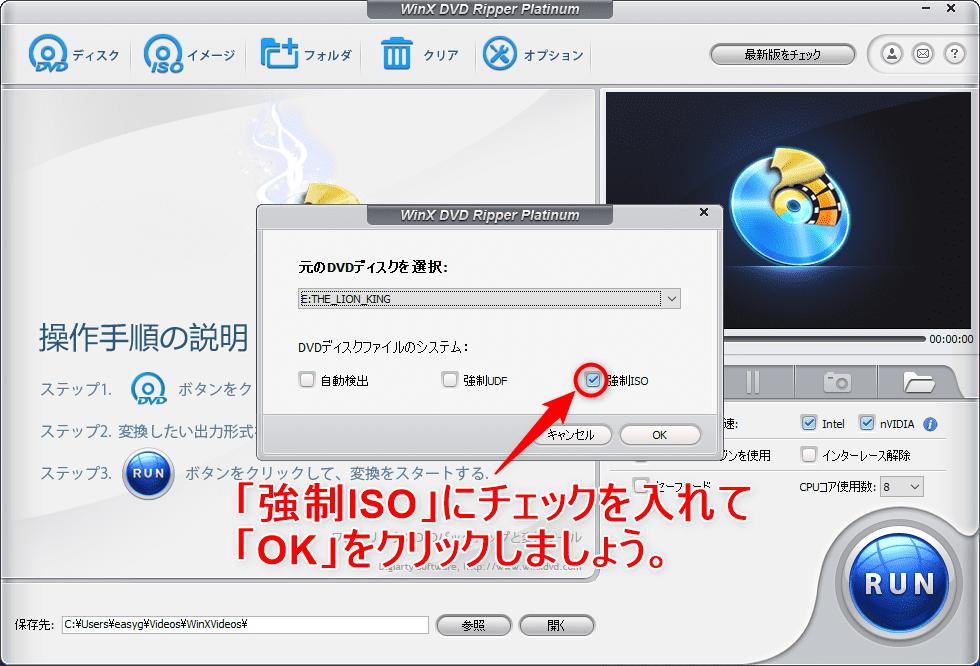 【WinX DVD Ripper PlatinumでDVDリッピング】制限付きはダウンロード無料!強力コピーガードも解除できるWinX DVD Ripperの使い方|ISO/MP4に一発変換|DVDをリッピングする:リッピング中にエラーが出た場合の対処法