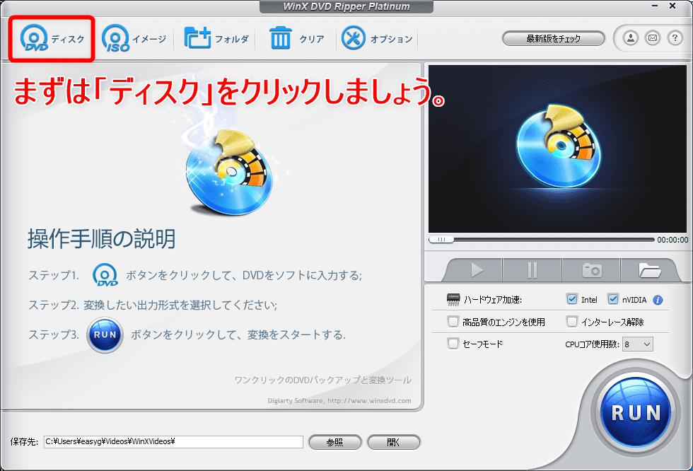 【WinX DVD Ripper PlatinumでDVDリッピング】制限付きはダウンロード無料!強力コピーガードも解除できるWinX DVD Ripperの使い方|ISO/MP4に一発変換|DVDをリッピングする:「WinX DVD Ripper Platinum」が立ち上がったら、早速操作画面左上の「ディスク」と書かれた部分をクリックしましょう。