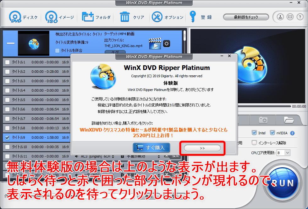 【WinX DVD Ripper PlatinumでDVDリッピング】制限付きはダウンロード無料!強力コピーガードも解除できるWinX DVD Ripperの使い方|ISO/MP4に一発変換|DVDをリッピングする:体験版の場合は数秒待ってから出現するボタンをクリックしましょう。