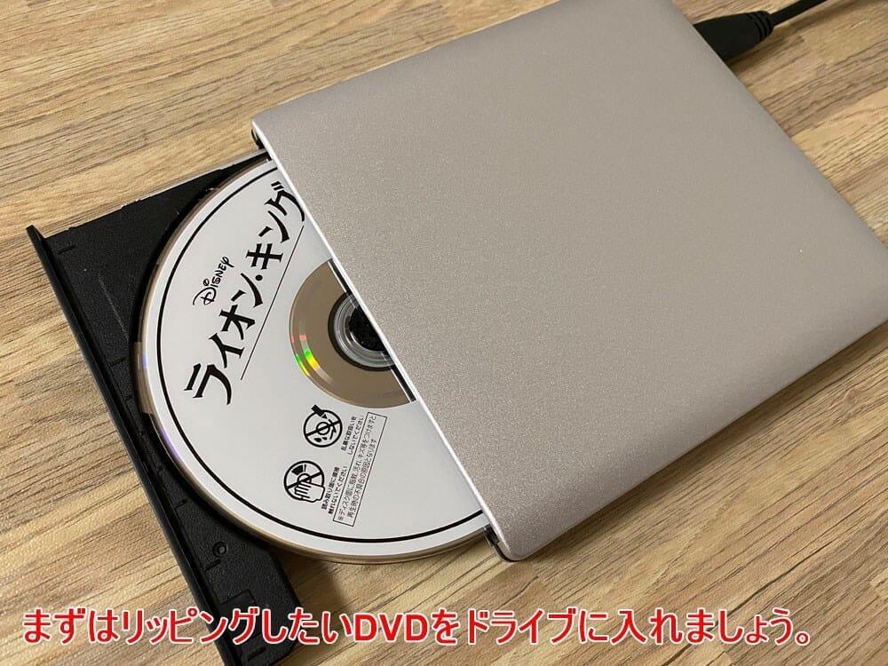 【WinX DVD Ripper PlatinumでDVDリッピング】制限付きはダウンロード無料!強力コピーガードも解除できるWinX DVD Ripperの使い方|ISO/MP4に一発変換|DVDをリッピングする:まずはリッピングしたいDVD-ROMをパソコンのDVDドライブにセットしましょう。