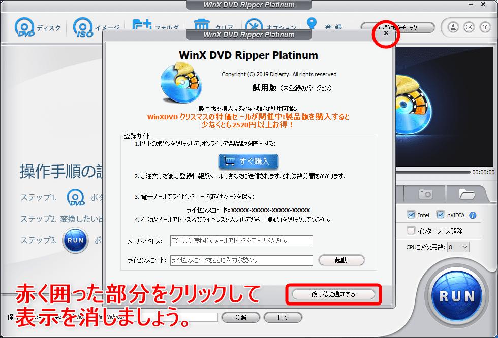 【WinX DVD Ripper PlatinumでDVDリッピング】制限付きはダウンロード無料!強力コピーガードも解除できるWinX DVD Ripperの使い方|ISO/MP4に一発変換|DVDをリッピングする:「WinX DVD Ripper Platinum」を起動させる:無料トライアル版の場合、上のような表示がされますが、とりあえず右上の「×(バツ)」ボタンまたは「後で私に通知する」ボタンを押せば表示を消せますよ。