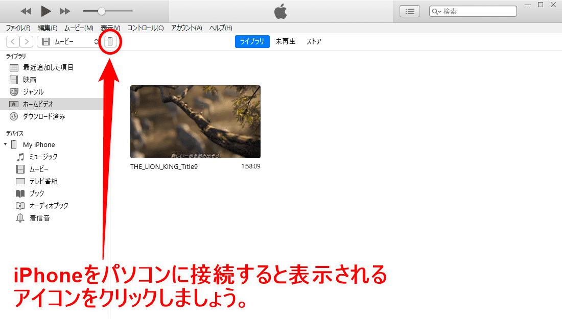 【WinX DVD Ripper PlatinumでDVDリッピング】制限付きはダウンロード無料!強力コピーガードも解除できるWinX DVD Ripperの使い方|ISO/MP4に一発変換|変換した動画データをiPhoneで視聴する:iPhoneをパソコンに接続したら、iTunes上のiPhoneマークをクリックしてiPhoneの設定画面を開きましょう。