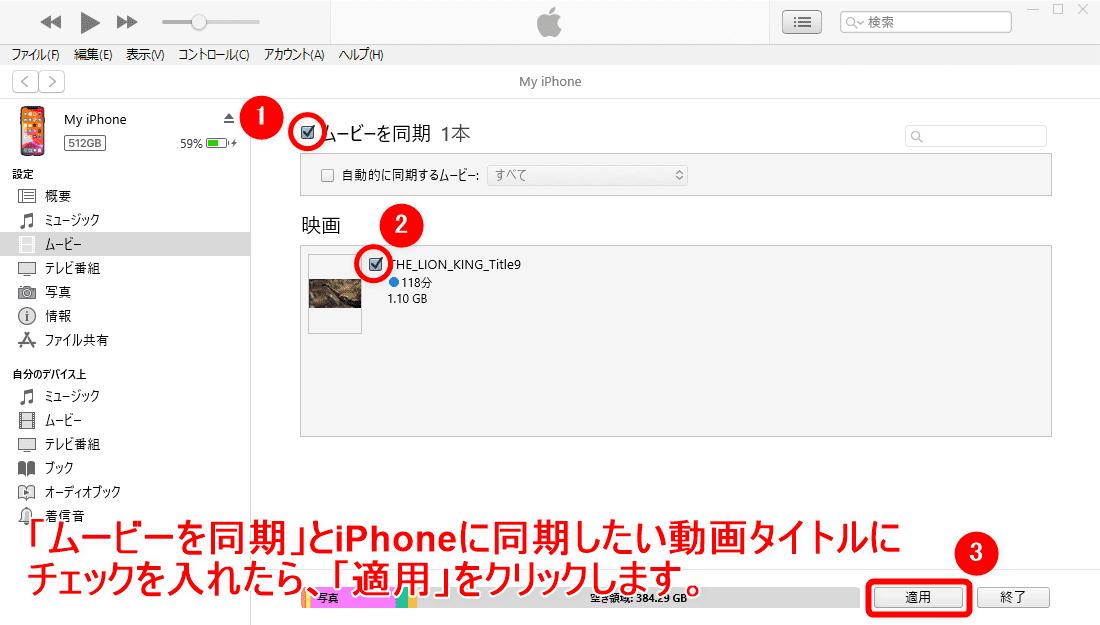 【WinX DVD Ripper PlatinumでDVDリッピング】制限付きはダウンロード無料!強力コピーガードも解除できるWinX DVD Ripperの使い方|ISO/MP4に一発変換|変換した動画データをiPhoneで視聴する:「ムービーを同期」にチェックを入れてから、先ほど登録した動画データにチェックマークを入れて、画面右下の「適用」をクリックしましょう。「ムービーを同期」にチェックを入れてから、先ほど登録した動画データにチェックマークを入れて、画面右下の「適用」をクリックしましょう。