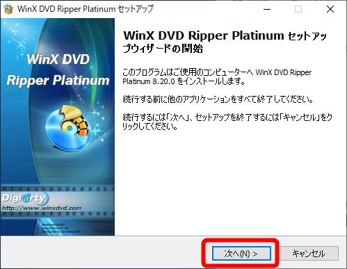 【WinX DVD Ripper PlatinumでDVDリッピング】制限付きはダウンロード無料!強力コピーガードも解除できるWinX DVD Ripperの使い方|ISO/MP4に一発変換|ソフトをインストールする:ダウンロードファイルを開いていソフトをインストール:「WinX DVD Ripper Platinum」のセットアップ画面が表示されるので、案内に従って手続きを行いましょう。 まずは「次へ」をクリックします。
