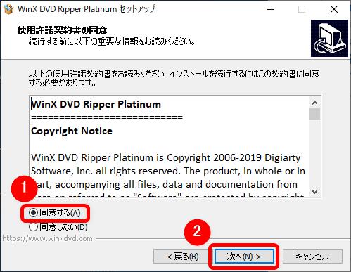【WinX DVD Ripper PlatinumでDVDリッピング】制限付きはダウンロード無料!強力コピーガードも解除できるWinX DVD Ripperの使い方|ISO/MP4に一発変換|ソフトをインストールする:ダウンロードファイルを開いていソフトをインストール:続いて「同意する」にチェックを入れて「次へ」を選択しましょう。
