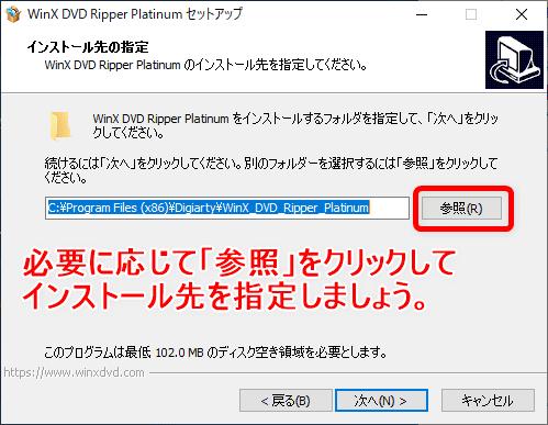 【WinX DVD Ripper PlatinumでDVDリッピング】制限付きはダウンロード無料!強力コピーガードも解除できるWinX DVD Ripperの使い方|ISO/MP4に一発変換|ソフトをインストールする:ダウンロードファイルを開いていソフトをインストール:ソフトのインストール先の指定については、特に要望がなければそのままの設定でOK。 もし特定の場所にインストールしたい場合は、「参照」ボタンを押して適宜指定しましょう。