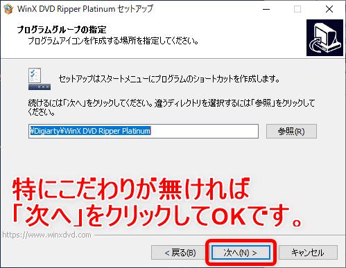【WinX DVD Ripper PlatinumでDVDリッピング】制限付きはダウンロード無料!強力コピーガードも解除できるWinX DVD Ripperの使い方|ISO/MP4に一発変換|ソフトをインストールする:ダウンロードファイルを開いていソフトをインストール:続くプログラムグループの指定も、そのままで問題ないでしょう。 違うディレクトリを選択したい場合は、ここも同じく「参照」を押して指定しましょう。