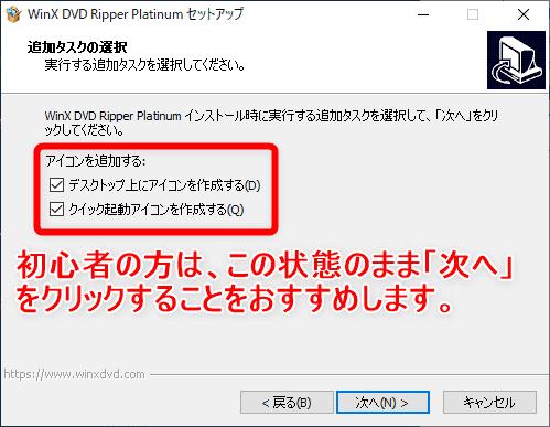 【WinX DVD Ripper PlatinumでDVDリッピング】制限付きはダウンロード無料!強力コピーガードも解除できるWinX DVD Ripperの使い方|ISO/MP4に一発変換|ソフトをインストールする:ダウンロードファイルを開いていソフトをインストール:ここでは「WinX DVD Ripper Platinum」のアイコン作成を指定することができます。 パソコンを使い慣れている方には必ずしも必要ないと思いますが、パソコンがあまり得意ではない方は基本的にそのままの設定で「次へ」を押すことをおすすめします。