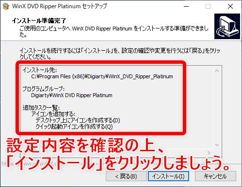 【WinX DVD Ripper PlatinumでDVDリッピング】制限付きはダウンロード無料!強力コピーガードも解除できるWinX DVD Ripperの使い方|ISO/MP4に一発変換|ソフトをインストールする:ダウンロードファイルを開いていソフトをインストール:念のため設定内容を確認の上、「インストール」ボタンをクリックしましょう。