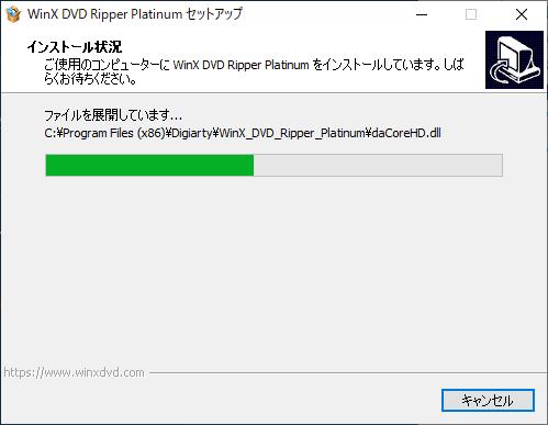 【WinX DVD Ripper PlatinumでDVDリッピング】制限付きはダウンロード無料!強力コピーガードも解除できるWinX DVD Ripperの使い方|ISO/MP4に一発変換|ソフトをインストールする:インストール状況が表示されて、インストールが開始されます。 パソコン環境に寄りますが、恐らく数十秒でインストールは完了するので、少し待ちましょう。