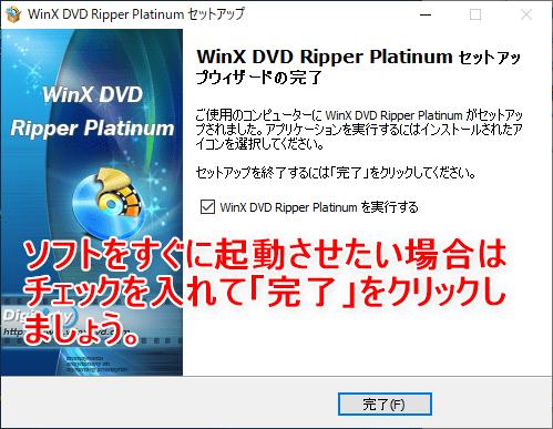 【WinX DVD Ripper PlatinumでDVDリッピング】制限付きはダウンロード無料!強力コピーガードも解除できるWinX DVD Ripperの使い方|ISO/MP4に一発変換|ソフトをインストールする:「WinX DVD Ripper Platinum セットアップウィザードの完了」という表示が出たら、ソフトのインストールは完了です。 すぐにソフトを起動させたい場合は「WinX DVD Ripper Platinumを実行する」にチェックを入れて「完了」ボタンを選択しましょう。
