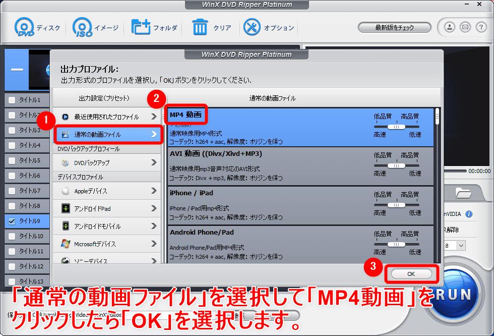 【WinX DVD Ripper PlatinumでDVDリッピング】制限付きはダウンロード無料!強力コピーガードも解除できるWinX DVD Ripperの使い方|ISO/MP4に一発変換|DVDをリッピングする:読み込みが終わるとDVDデータの出力形式を選択する画面が表示されます。ここではiPhoneで観ることのできる動画形式にするので、「通常の動画ファイル」にある「MP4動画」を選択しましょう。