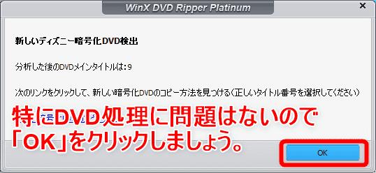 【WinX DVD Ripper PlatinumでDVDリッピング】制限付きはダウンロード無料!強力コピーガードも解除できるWinX DVD Ripperの使い方|ISO/MP4に一発変換|DVDをリッピングする:ここで特定の種類のDVDに限って上のような表示がされる場合があります。 今回はディズニー関連のDVDということで特殊な暗号を検出したようですね。 こうした表示がされても今後の処理に問題ないので「OK」を押して次の工程へ移りましょう。