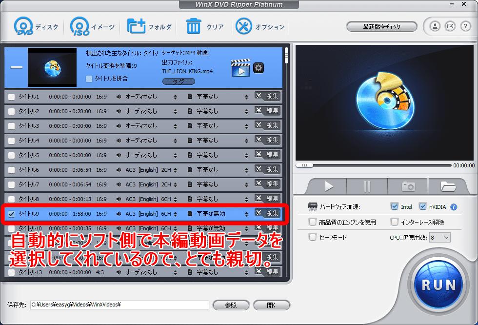 【WinX DVD Ripper PlatinumでDVDリッピング】制限付きはダウンロード無料!強力コピーガードも解除できるWinX DVD Ripperの使い方|ISO/MP4に一発変換|DVDをリッピングする:すると最初の操作画面に戻って、読み込んだDVDデータが表示されていますね。 「WinX DVD Ripper Platinum」は本編が収録されたデータを自動選択して表示してくれるのでとても親切。 本編映像をリッピングする場合は一切設定を変更しなくてOKです。