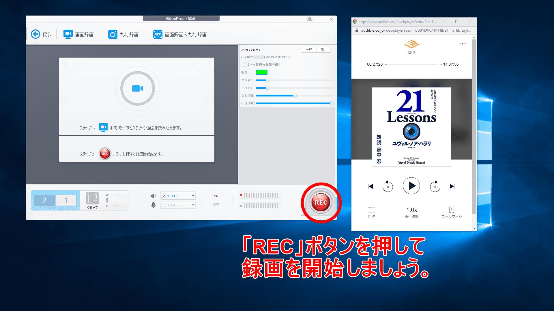【アマゾンオーディブルおすすめ活用術】ボイスブックは外部保存してスマホで聴ける!返品・解約後もずっと聴けるアマゾンオーディブルの使い方【超保存版】|パソコンに保存する手順:ボイスブックを再生して録画を開始する:まず「VideoProc」の操作画面右下にある「REC」という赤いボタンを押して録画を開始しましょう。