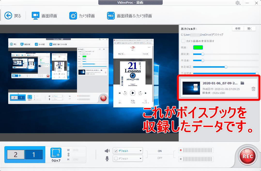 【アマゾンオーディブルおすすめ活用術】ボイスブックは外部保存してスマホで聴ける!返品・解約後もずっと聴けるアマゾンオーディブルの使い方【超保存版】|パソコンに保存する手順:ボイスブックを再生して録画を開始する:録画が完了すると「VideoProc」の操作画面上に録画データが表示されます。 これがオーディブルのボイスブックの収録データです。