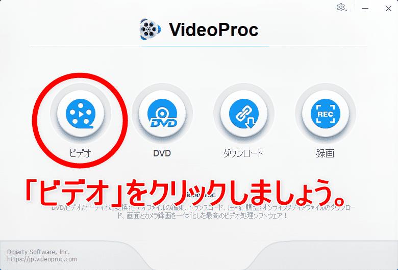 【アマゾンオーディブルおすすめ活用術】ボイスブックは外部保存してスマホで聴ける!返品・解約後もずっと聴けるアマゾンオーディブルの使い方【超保存版】|パソコンに保存する手順:データ形式を変更して使いやすくする:「VideoProc」を起動させたら「ビデオ」を選択しましょう。