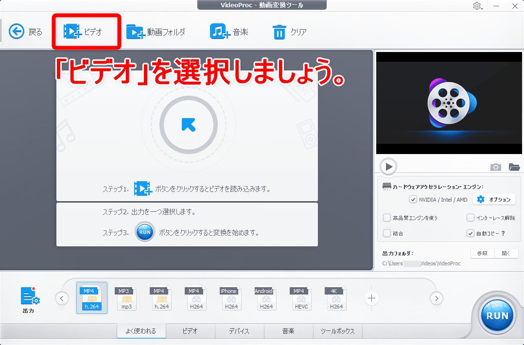 【アマゾンオーディブルおすすめ活用術】ボイスブックは外部保存してスマホで聴ける!返品・解約後もずっと聴けるアマゾンオーディブルの使い方【超保存版】|パソコンに保存する手順:データ形式を変更して使いやすくする:続いて操作画面上部にある「ビデオ」をクリックします。