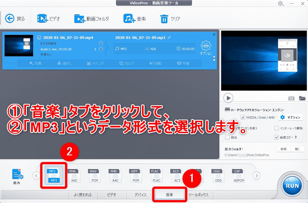 【アマゾンオーディブルおすすめ活用術】ボイスブックは外部保存してスマホで聴ける!返品・解約後もずっと聴けるアマゾンオーディブルの使い方【超保存版】|パソコンに保存する手順:データ形式を変更して使いやすくする:収録データが「VideoProc」に読み込まれたら、操作画面下部の「音楽」タブにある「MP3」というデータ形式を選択しましょう。