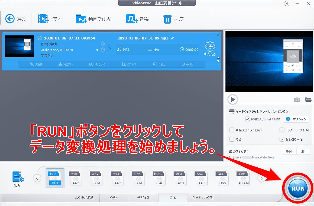 【アマゾンオーディブルおすすめ活用術】ボイスブックは外部保存してスマホで聴ける!返品・解約後もずっと聴けるアマゾンオーディブルの使い方【超保存版】|パソコンに保存する手順:データ形式を変更して使いやすくする:あとは操作画面右下にある「RUN」と書かれた青いボタンをクリックして処理が終わるのを待つだけです。