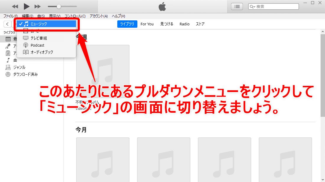 【アマゾンオーディブルおすすめ活用術】ボイスブックは外部保存してスマホで聴ける!返品・解約後もずっと聴けるアマゾンオーディブルの使い方【超保存版】|スマホで聴くための手順:iTunesに音声データを登録する:「iTunes」が立ち上がったら、まずは「ミュージック」の項目を表示させましょう。