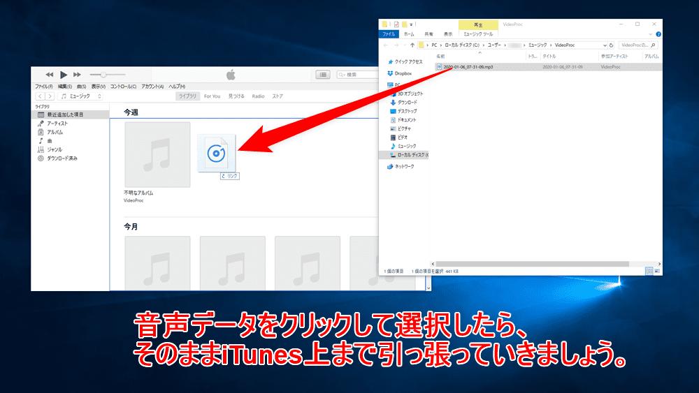 【アマゾンオーディブルおすすめ活用術】ボイスブックは外部保存してスマホで聴ける!返品・解約後もずっと聴けるアマゾンオーディブルの使い方【超保存版】|スマホで聴くための手順:iTunesに音声データを登録する:続いて音声データをクリック&ドラッグで「iTunes」の中に持っていきます。 マウスポインタの近くに「リンク」と表示されるので、そうしたらクリックを放しましょう。