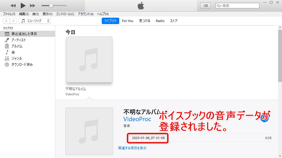 【アマゾンオーディブルおすすめ活用術】ボイスブックは外部保存してスマホで聴ける!返品・解約後もずっと聴けるアマゾンオーディブルの使い方【超保存版】|スマホで聴くための手順:iTunesに音声データを登録する:これで音声データが「iTunes」に登録されました。