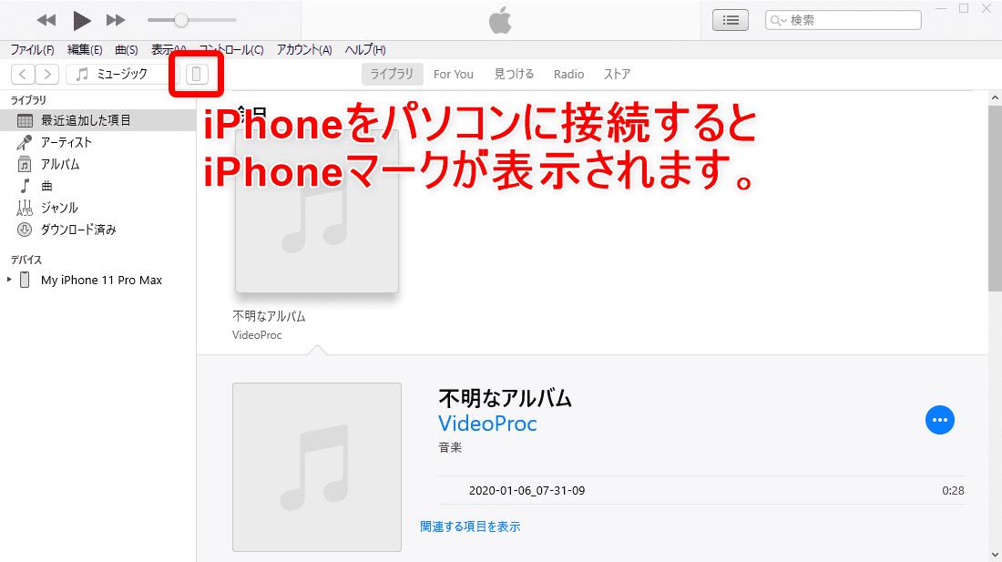 【アマゾンオーディブルおすすめ活用術】ボイスブックは外部保存してスマホで聴ける!返品・解約後もずっと聴けるアマゾンオーディブルの使い方【超保存版】|スマホで聴くための手順:まずiPhoneをパソコンに接続しましょう。 接続されると「iPhoneマーク」が表示されるので、これをクリックします。