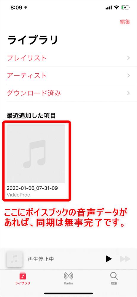 【アマゾンオーディブルおすすめ活用術】ボイスブックは外部保存してスマホで聴ける!返品・解約後もずっと聴けるアマゾンオーディブルの使い方【超保存版】|スマホで聴くための手順:同期完了後にiPhoneの「ミュージック」アプリを見てみましょう。 先ほど同期した音声データが入っていれば成功です。これで外部保存したボイスブックをiPhoneで聴けるようになりました。