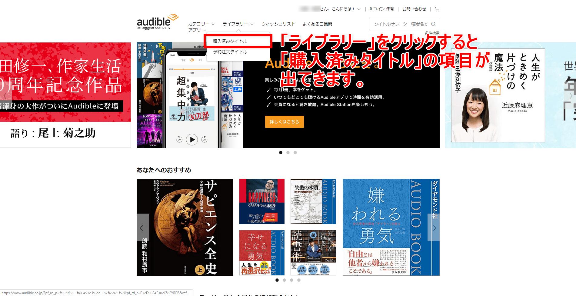 【アマゾンオーディブルおすすめ活用術】ボイスブックは外部保存してスマホで聴ける!返品・解約後もずっと聴けるアマゾンオーディブルの使い方【超保存版】|パソコンに保存する手順:オーディブル公式サイトにアクセスしたら、ページ上部のメニュー「ライブラリー」から「購入済みタイトル」をクリックしましょう。