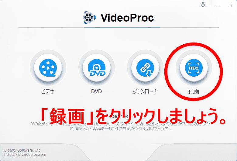 【アマゾンオーディブルおすすめ活用術】ボイスブックは外部保存してスマホで聴ける!返品・解約後もずっと聴けるアマゾンオーディブルの使い方【超保存版】|パソコンに保存する手順:「VideoProc」の録音準備をする:まずは動画編集処理ソフト「VideoProc」を立ち上げます。立ち上がったら「録画」というメニューを選択しましょう。
