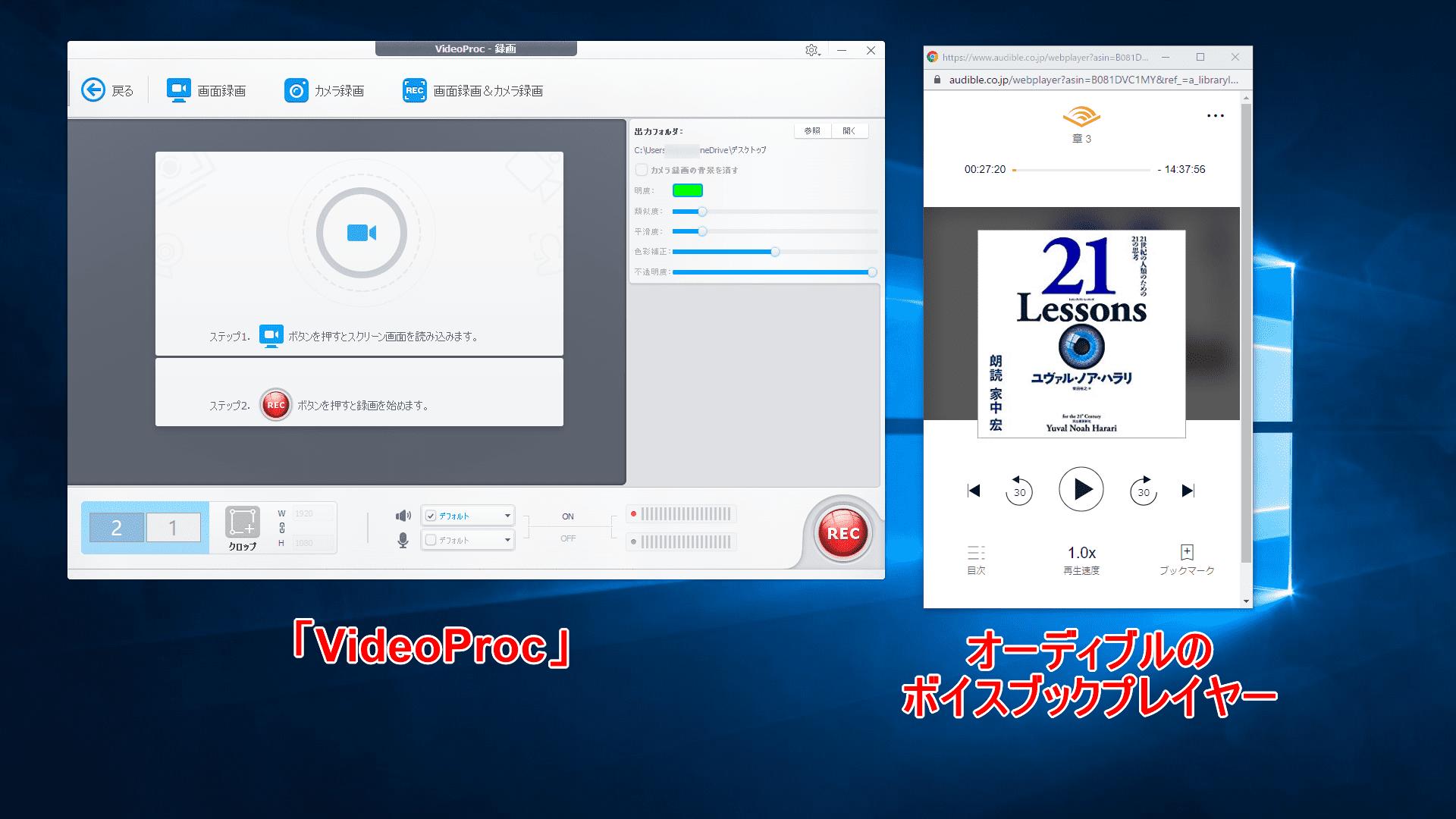 【アマゾンオーディブルおすすめ活用術】ボイスブックは外部保存してスマホで聴ける!返品・解約後もずっと聴けるアマゾンオーディブルの使い方【超保存版】|パソコンに保存する手順:ボイスブックを再生して録画を開始する:ここからはオーディブルの「ボイスブックプレイヤー」と「VideoProc」の二つを同時に使用します。 デスクトップ上に二つを並べて表示させておくと、作業がスムーズですよ。