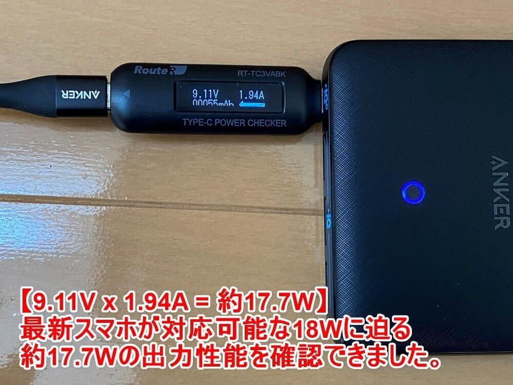 【Anker PowerPort Atom III Slim(Four Ports)レビュー】超軽量小型のモバイル向け多ポート急速充電器!持ち運び最強の合計65W高出力を誇るPD急速充電器|使ってみて感じたこと:【実測】充電性能を確認してみました:検証結果