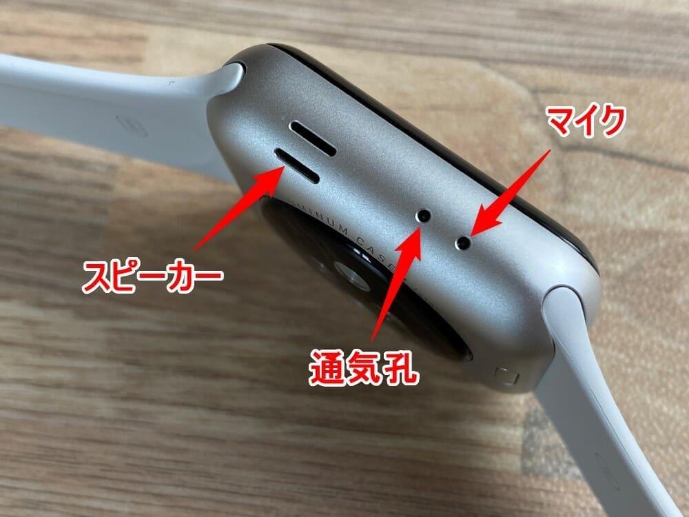 【アップルウォッチ シリーズ3レビュー】ワークアウト&ダイエット目的は旧モデル・アップルウォッチシリーズ3がおすすめ|アップルペイ・モバイルSuicaも便利|外観:左サイドには上から「スピーカー」「通気孔」「マイク」が配されています。