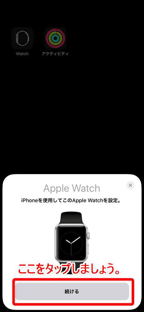 【アップルウォッチ シリーズ3レビュー】ワークアウト&ダイエット目的は旧モデル・アップルウォッチシリーズ3がおすすめ|アップルペイ・モバイルSuicaも便利|セットアップ方法:無線通信でセットアップする:iPhone側でアップルウォッチの設定画面が表示されるので「続ける」をタップします。