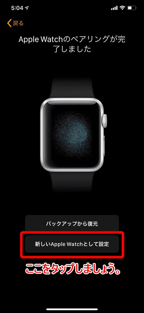 【アップルウォッチ シリーズ3レビュー】ワークアウト&ダイエット目的は旧モデル・アップルウォッチシリーズ3がおすすめ|アップルペイ・モバイルSuicaも便利|セットアップ方法:無線通信でセットアップする:「Apple Watchのペアリングが完了しました」と表示されたらOK。 続いて「新しいApple Watchとして設定」をタップしましょう。