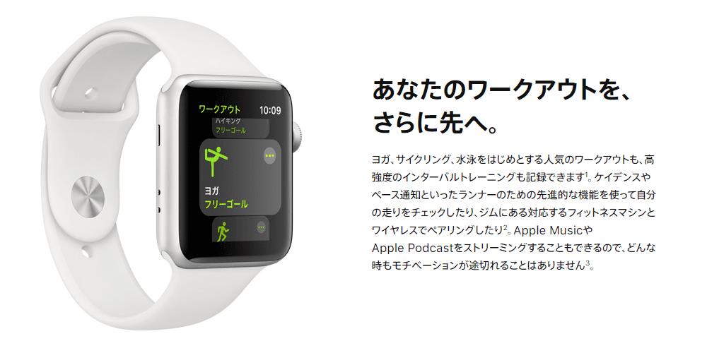 【アップルウォッチ シリーズ3レビュー】ワークアウト&ダイエット目的は旧モデル・アップルウォッチシリーズ3がおすすめ|アップルペイ・モバイルSuicaも便利|アップルウォッチで行えること:日々のアクティビティを強力にサポートしてくれる:アクティビティを自動認識&記録