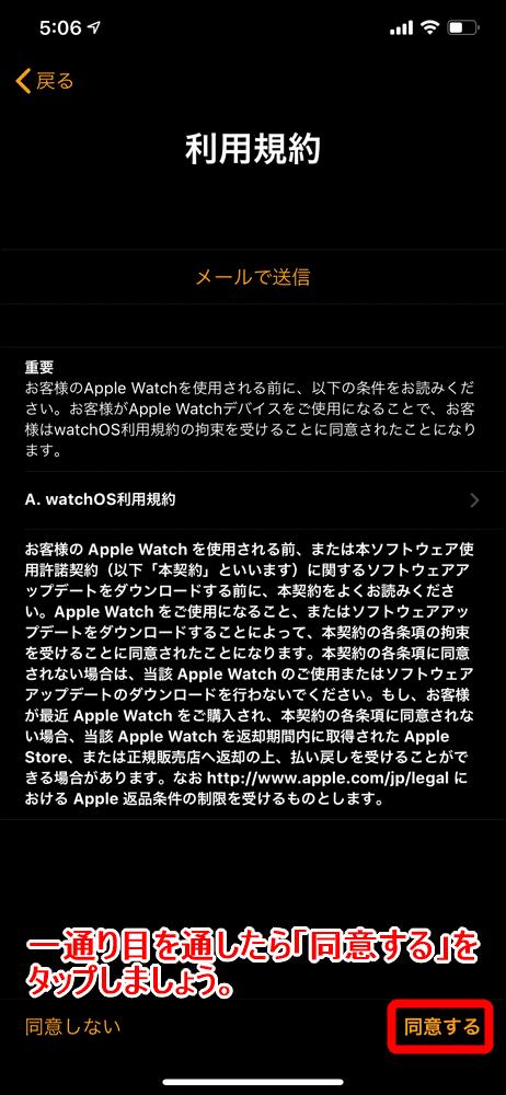 【アップルウォッチ シリーズ3レビュー】ワークアウト&ダイエット目的は旧モデル・アップルウォッチシリーズ3がおすすめ|アップルペイ・モバイルSuicaも便利|セットアップ方法:無線通信でセットアップする:利用規約が表示されるので、一通り目を賭したら「同意する」をタップしましょう。