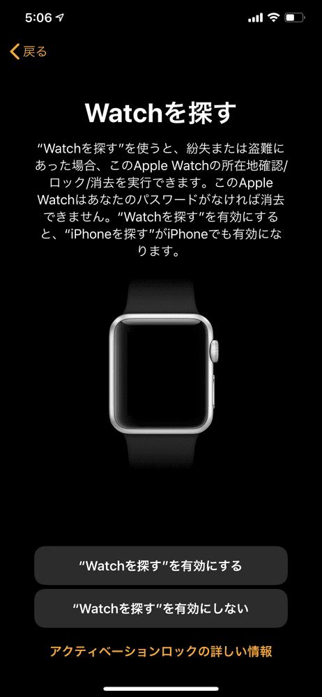 【アップルウォッチ シリーズ3レビュー】ワークアウト&ダイエット目的は旧モデル・アップルウォッチシリーズ3がおすすめ|アップルペイ・モバイルSuicaも便利|セットアップ方法:無線通信でセットアップする:「Watchを探す」の有効化については、適宜応じましょう。