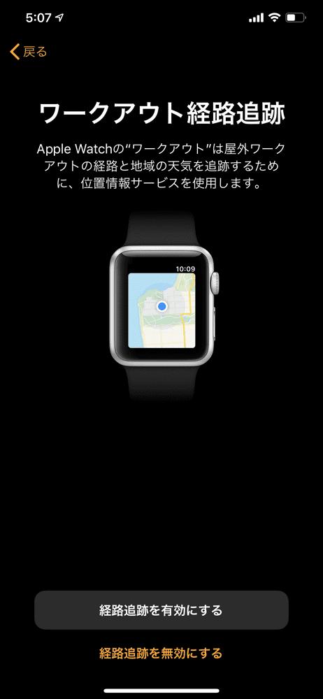 【アップルウォッチ シリーズ3レビュー】ワークアウト&ダイエット目的は旧モデル・アップルウォッチシリーズ3がおすすめ|アップルペイ・モバイルSuicaも便利|セットアップ方法:無線通信でセットアップする:続いて「ワークアウト経路追跡」の有効化を問われるので、これも適宜応じましょう。
