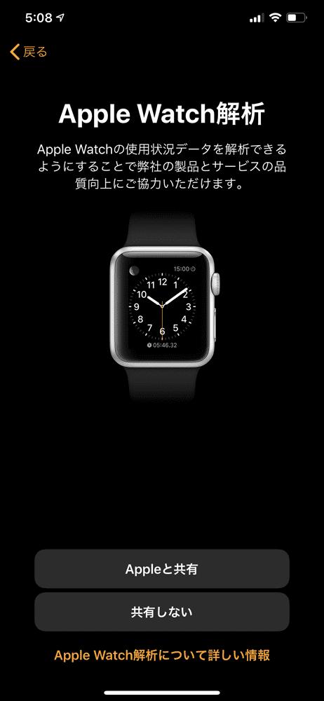 【アップルウォッチ シリーズ3レビュー】ワークアウト&ダイエット目的は旧モデル・アップルウォッチシリーズ3がおすすめ|アップルペイ・モバイルSuicaも便利|セットアップ方法:無線通信でセットアップする:「Apple Watch解析」についても適宜選択しましょう。