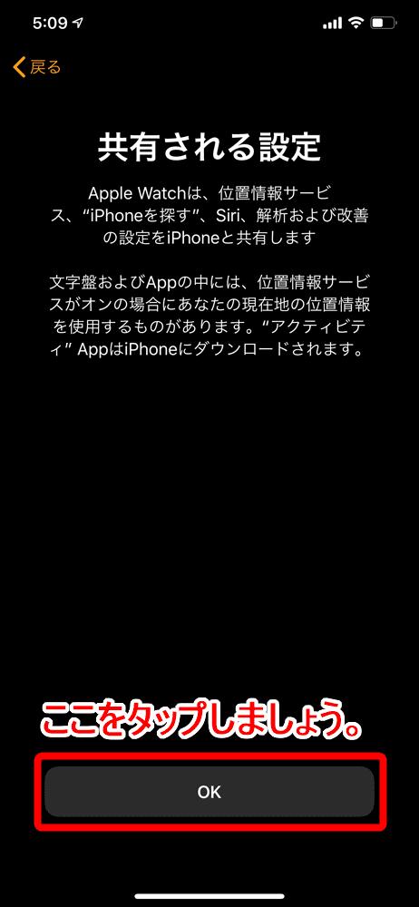 【アップルウォッチ シリーズ3レビュー】ワークアウト&ダイエット目的は旧モデル・アップルウォッチシリーズ3がおすすめ|アップルペイ・モバイルSuicaも便利|セットアップ方法:無線通信でセットアップする:「共有される設定」に一通り目を通したら「OK」をタップしましょう。